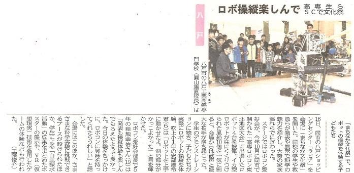 東奥日報12月20日朝刊14面掲載