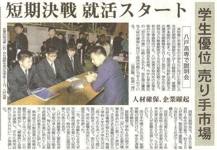 デーリー東北新聞社3月2日1面掲載