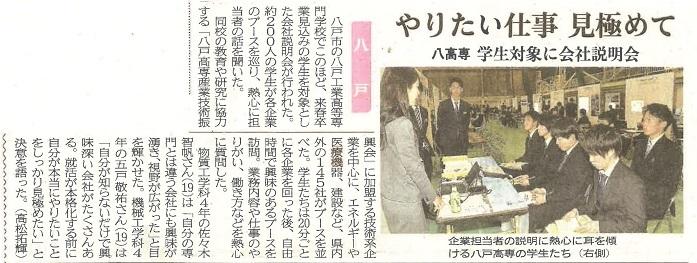 東奥日報社3月8日朝刊14面掲載