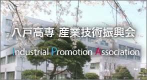 産業技術振興会(IPA)