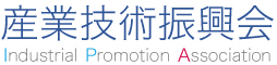 産業技術振興会(Industrial Promotion Association)